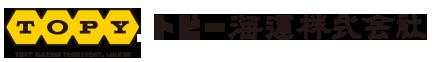 トピー海運株式会社